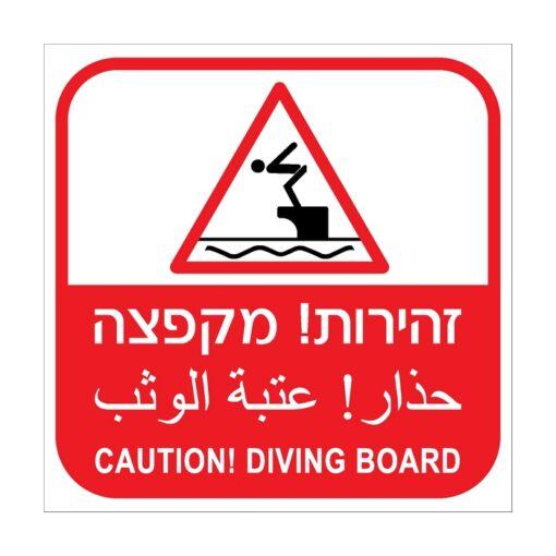 שלט זהירות מקפצה