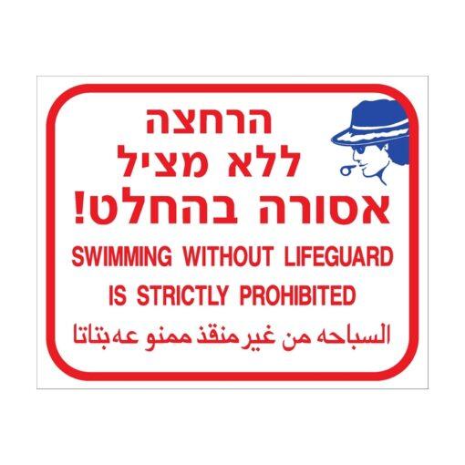 שלט הרחצה ללא מציל אסורה