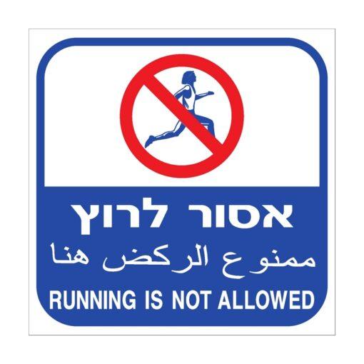 שלט אסור לרוץ