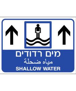 שלט מים רדודים