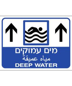 שלט מים עמוקים