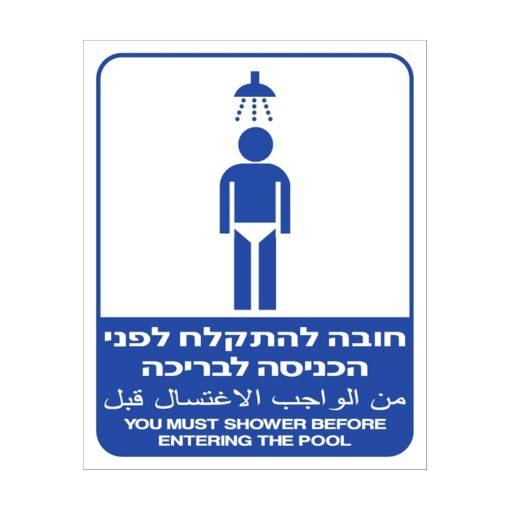 שלט חובה להתקלח לפני הכניסה