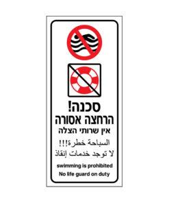 שלט סכנה הרחצה אסורה