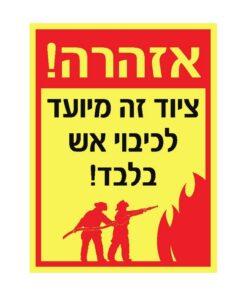 שלט ציוד זה משמש לכיבוי אש בלבד