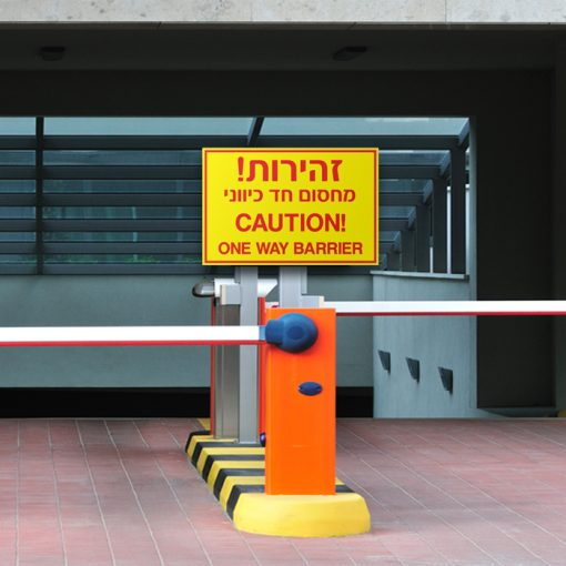 שלט זהירות מחסום חד כיווני