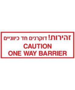 שלט זהירות דוקרנים חד כיווניים