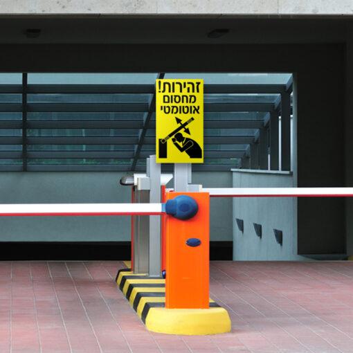 שלט זהירות מחסום אוטומטי