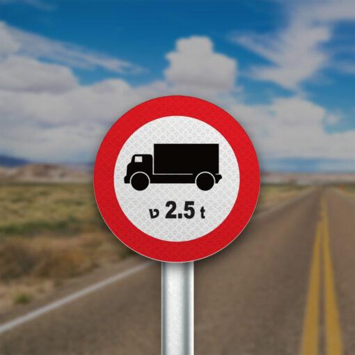 תמרור אסורה הכניסה לרכב שמשקלו בטונות