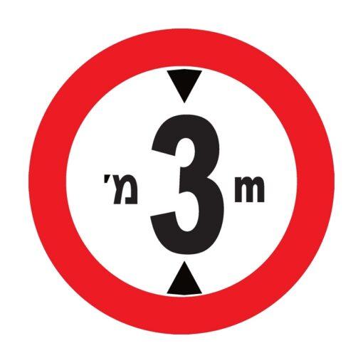 תמרור אסורה הכניסה לרכב שגבהו
