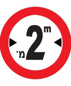 תמרור אסורה הכניסה לרכב שרוחבו