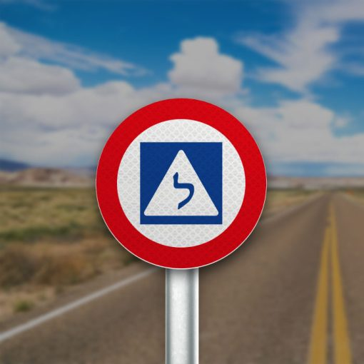 תמרור אזור אסור ללימוד נהיגה