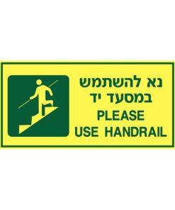 שלט נא להשתמש במסעד יד