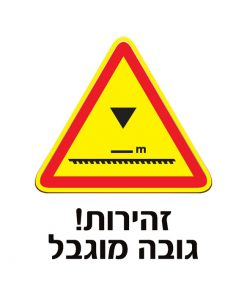 שלט זהירות גובה מוגבל