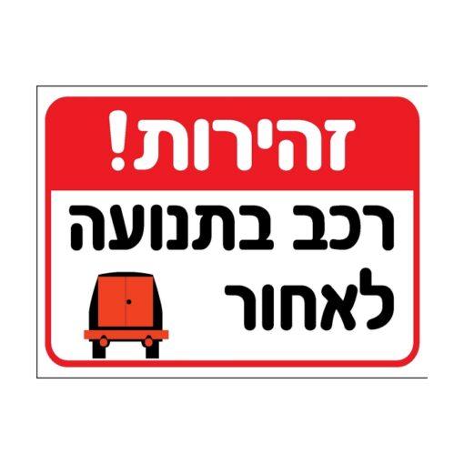 שלט זהירות רכב בתנועה לאחור