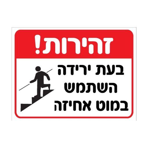 שלט זהירות השתמש במוט אחיזה