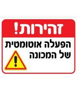 שלט זהירות הפעלה אוטומטית