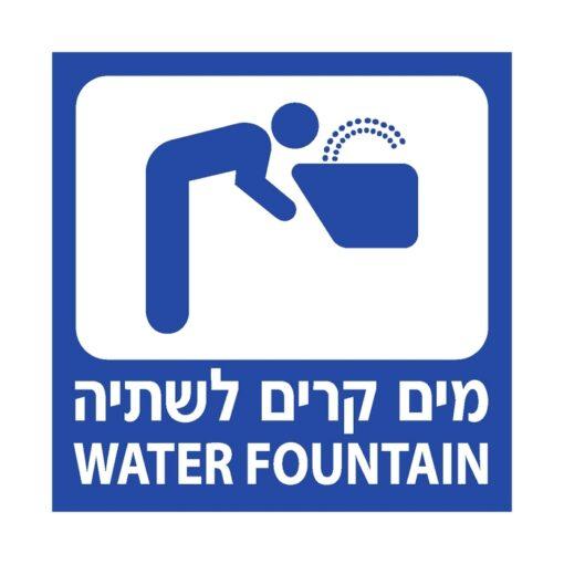 שלט מים קרים לשתייה