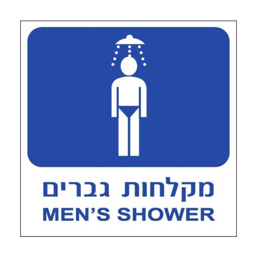 שלט מקלחות גברים