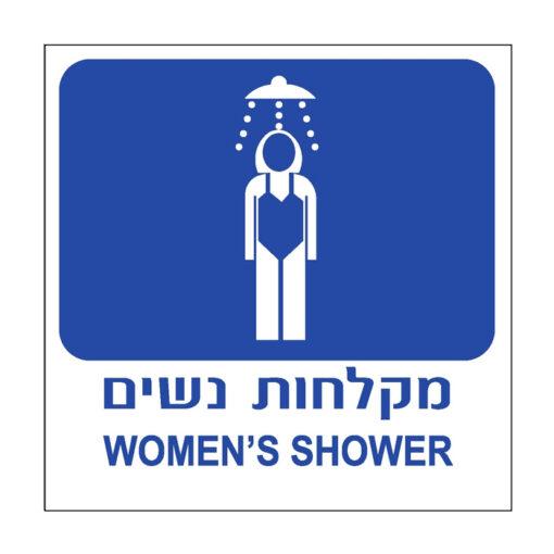 שלט מקלחות נשים