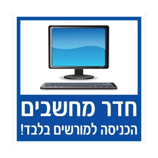 שלט חדר מחשבים
