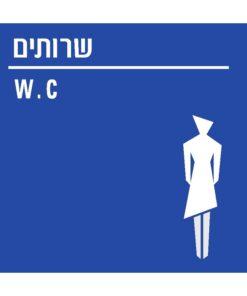 שלט שירותי נשים