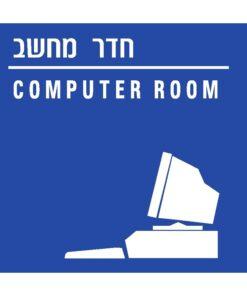 שלט חדר מחשב