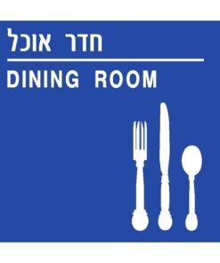 שלט חדר אוכל