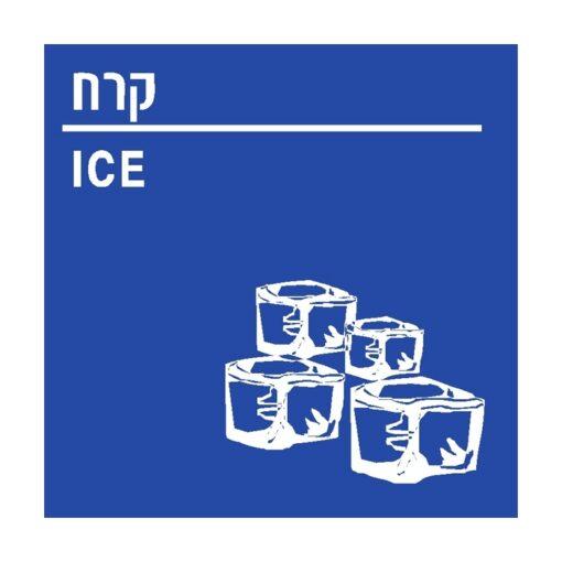 שלט קרח