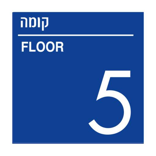 שלט מספר קומה