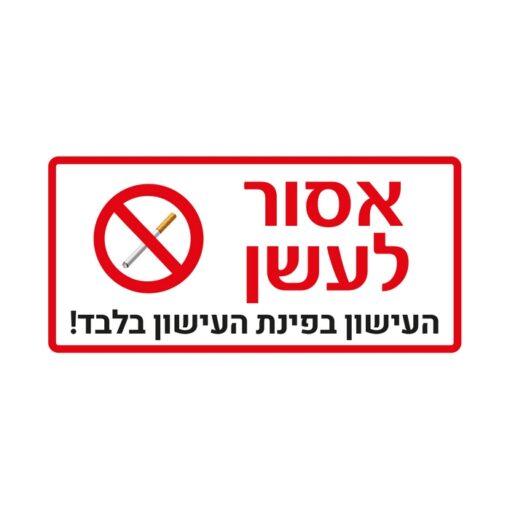 שלט העישון בפינת עישון בלבד
