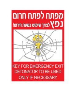 שלט מפתח לפתח חירום