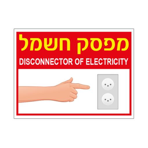 שלט מפסק חשמל