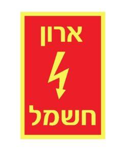 שלט ארון חשמל