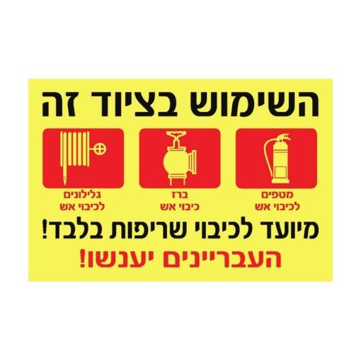 שלט הציוד מיועד לכיבוי שריפות
