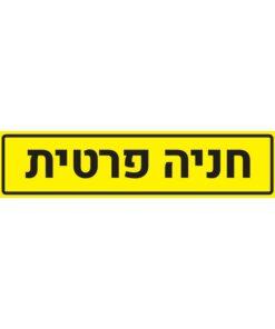 שלט חניה פרטית צהוב
