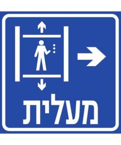 שלט כיוון מעלית ימינה