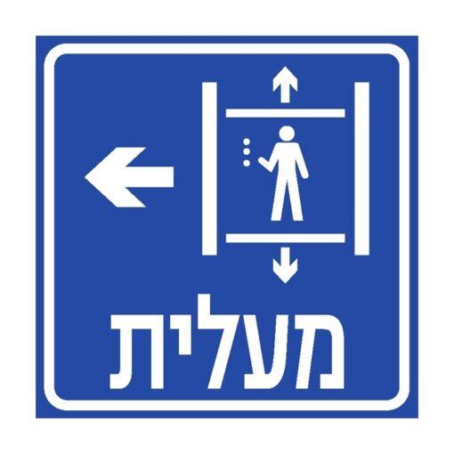 שלט כיוון מעלית שמאלה