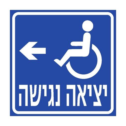 שלט כיוון יציאה נגישה שמאלה