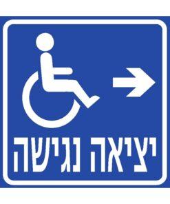 שלט כיוון יציאה נגישה ימינה