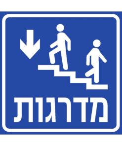 שלט כיוון מדרגות למטה