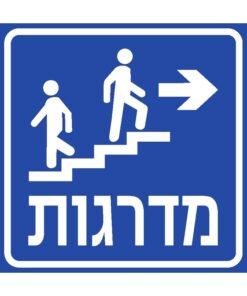 שלט כיוון מדרגות שמאלה