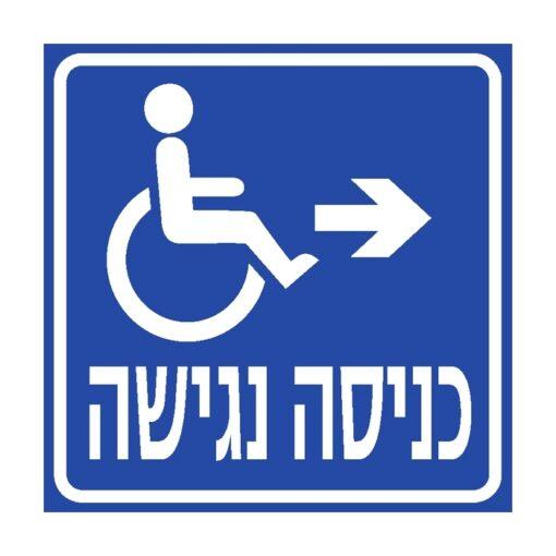שלט כיוון כניסה נגישה ימינה