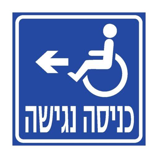 שלט כיוון כניסה נגישה שמאלה