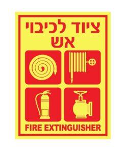 שלט ציוד לכיבוי אש