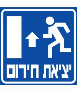 שלט כיוון יציאת חירום למעלה