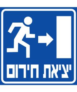 שלט כיוון יציאת חירום ימינה