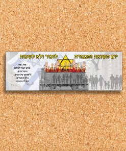 פלקט יום השואה לזכור ולא לשכוח