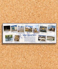 פלקט ירושלים בירת ישראל