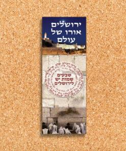 פלקט ירושלים אורו של עולם