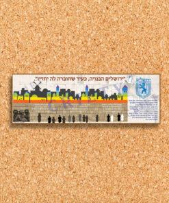פלקט ירושלים הבנויה עיר שחוברה